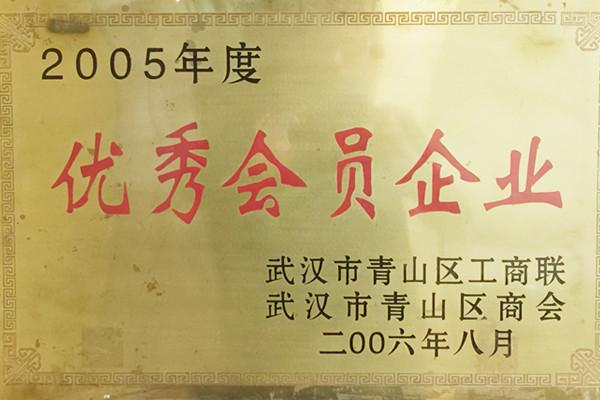 2005优秀会员企业