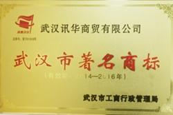 武汉著名商标