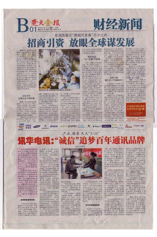 报纸3.jpg