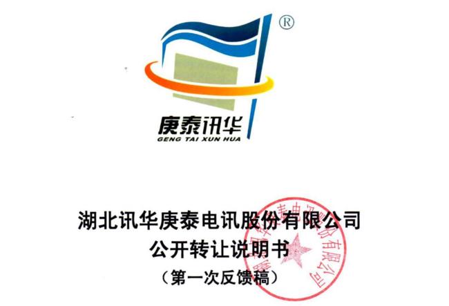 PDF 万博万博maxbextx注册版max客户端登录不了万博体育官方网页版:公开转让说明书.png